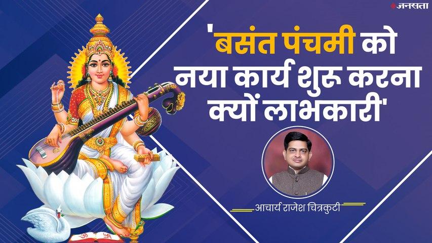 Saraswati Puja 2020: कैसे करें मां सरस्वती की पूजा, जानें पूरी कथा औरमहत्व