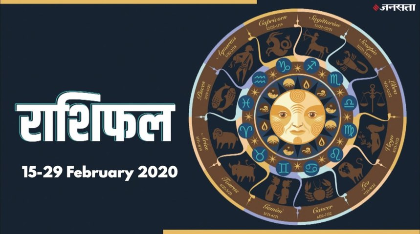 Horoscope: जानिए क्या कहता है आपका राशिफल (15-29 February2020)