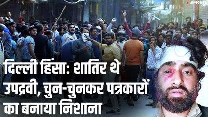 Delhi Violence: 'तमंचा तान उतरवायी पैंट', पत्रकार ने बतायी आपबीती