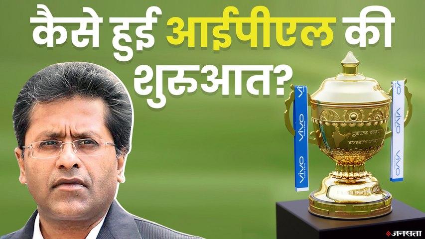 कैसे हुई थी आईपीएल की शुरुआत |  Indian premier leagueHistory