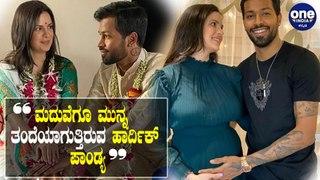 Hardik Pandya soon to be father , trolls and wishes rain over him   Hardik Pandya &Natasha Stankovic