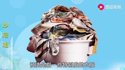 【Proper use of washing machine】用了10多年洗衣机才知道,洗涤盒这样用才正确,难怪衣服洗不干净