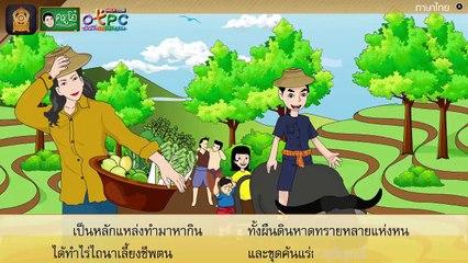 สื่อการเรียนการสอน อ่านในใจบทเรียนเรื่อง ธรรมชาตินี้มีคุณป.4ภาษาไทย