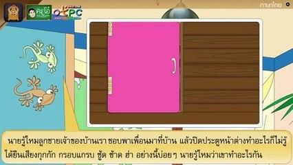 สื่อการเรียนการสอน อ่านในใจบทเรียนเรื่อง นิทาน รักที่คุ้มภัยป.4ภาษาไทย