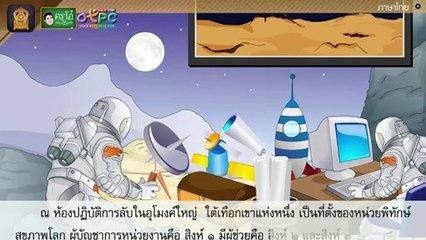 สื่อการเรียนการสอน อ่านในใจบทเรียนเรื่อง ไวรัสวายร้ายป.4ภาษาไทย