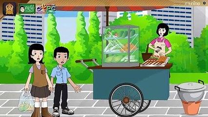 สื่อการเรียนการสอน อ่านในใจบทเรียนเรื่อง สารพิษในชีวิตประจำวัน ป.4 ภาษาไทย