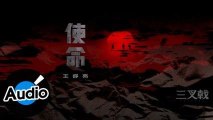 王錚亮【使命】Official Lyric Video - 電視劇《三叉戟》片尾曲