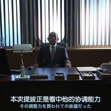 日劇-社長室之冬:獲得巨大新聞社的男人01