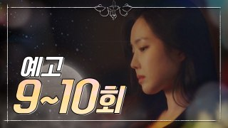 [HOT] ep.9-10 Preview, 저녁 같이 드실래요 20200602