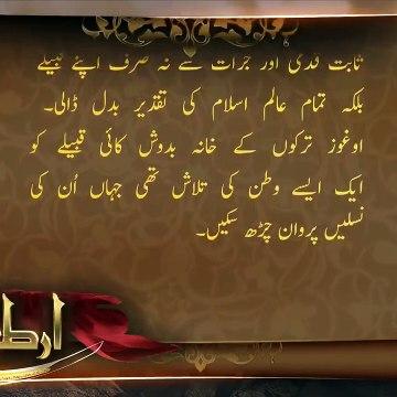 Ertugrul Ghazi Urdu - Episode 25 - Season 1 - एर्टुगरुल गाजी उर्दू - एपिसोड 25 - सीज़न 1