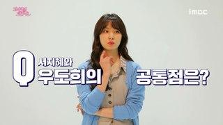【서지혜】  병맛을 좋아하는?!  저녁 같이 드실래요 우도희 역 서지혜 인터뷰! Seo Jihye interview | dinermate | TVPP