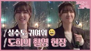 【서지혜】 메이킹_ 귀엽고 예쁘고 혼자 다 하는 서지혜의 촬영 현장 Lovely  Seo Ji-hye  | 저녁같이드실래요 | TVPP