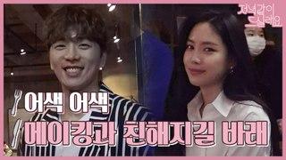 【손나은&이현진】 메이킹과 친해지길 바래~! 아직은 어색한 나은&현진 Son Naeun & hyunjin is shy with a camera | 저녁같이드실래요 | TVPP