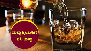 Good news to all you beer fans of Karnataka | Brewery | Oneindia kannada