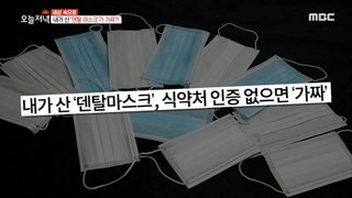 [HEALTHY] What's a dental mask?, 생방송 오늘 저녁 20200603