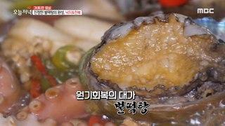 [TASTY] Octopus & abalone in Bol-dduk-tang, 생방송 오늘 저녁 20200603