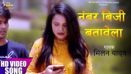 Number Busy Batawela | New Bhojpuri DJ Song 2019 | Milan Yadav | MG Records