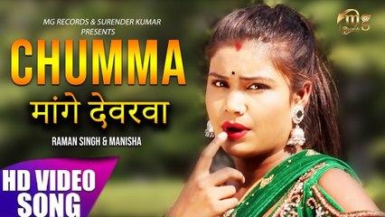 Chumma Mange Devarva | New Bhojpuri DJ Song 2019 | Raman Singh | Bhojpuri Songs