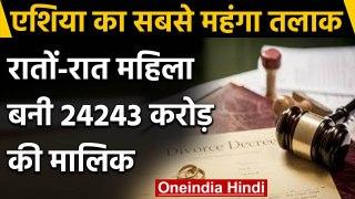 Asia का अब तक का सबसे महंगा Divorce, महिला बनी 24243 करोड़ की मालिक   वनइंडिया हिंदी