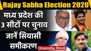 Rajay Sabha Election 2020: Madhya Pradesh में 3 सीटों की जंग, जानिए सियासी समीकरण   वनइंडिया हिंदी