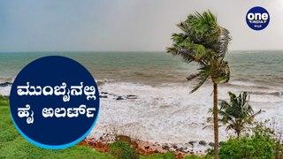 ಮುಂಬೈನಲ್ಲಿ 'ನಿಸರ್ಗ' ಚಂಡಮಾರುತದ ಕಾರಣ ಆತಂಕದಲ್ಲಿ ಜನ | Nisarga cyclone| Oneindia Kannada