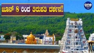 ಯಾರಿಗೆಲ್ಲಾ ಸಿಗುತ್ತೆ ತಿರುಪತಿ ತಿಮ್ಮಪ್ಪನ ದರ್ಶನ?? | Tirupathi Darshan from June 8th!