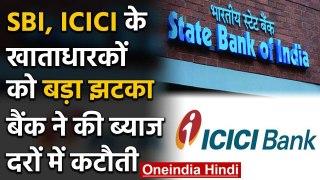 SBI , ICICI  Bank ने दिया accounts holders को झटका, कम किया rate of interest   वनइंडिया हिंदी