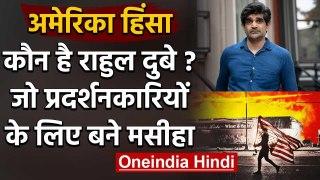 US protest : Rahul Dubey आखिर है कौन ?,जो हिंसा के बीच दर्जनों दे रहें है घर में पनाह वनइंडिया हिंदी
