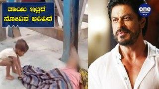 ತಾಯಿಯನ್ನು ಕಳೆದುಕೊಂಡ ಮಗುವಿನ ಸಹಾಯಕ್ಕೆ ನಿಂತ ಬಾಲಿವುಡ್ ಕಿಂಗ್ ಖಾನ್ | Shahrukh Khan| Bihar child