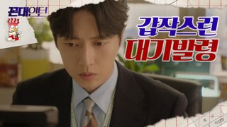 [HOT] Park Hae-jin, punished by the company, 꼰대인턴 20200603
