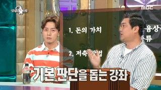 [HOT] Yeo Hyun-soo's ambition, 라디오스타 20200603