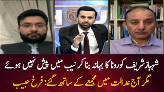 Today Shehbaz Sharif appeared in court with a big crowd: Farrukh Habib