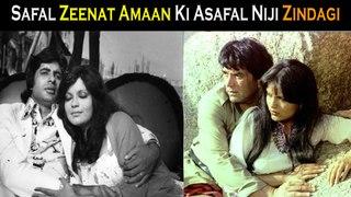 Safal Zeenat Amaan Ki Asafal Niji Zindagi