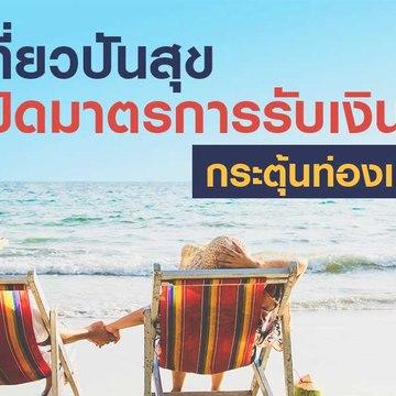 แจกเงินเที่ยว แพ็กเกจกระตุ้นท่องเที่ยวไทย ปี 2563 มีอะไรบ้าง