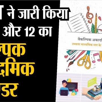 एनसीईआरटी ने जारी किया कक्षा 11 और 12 का वैकल्पिक शैक्षणिक कैलेण्डर