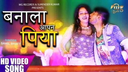 Banala Aapan Piya | New Bhojpuri DJ Song 2019 | Sahil Bhatt | Bhojpuri Songs