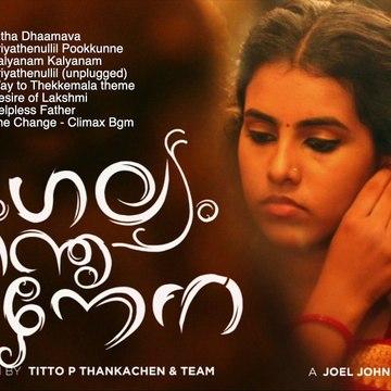 Mangalyam Thanthunanena All Songs Audio Jukebox   Joel Johns   Titto P Thankachen