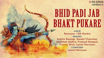 Bhid Padi Jab Bhakt Pukare | Babita Rastogi, Sanehi Chanchal, Abhishek Mishra, Pramod Rampal