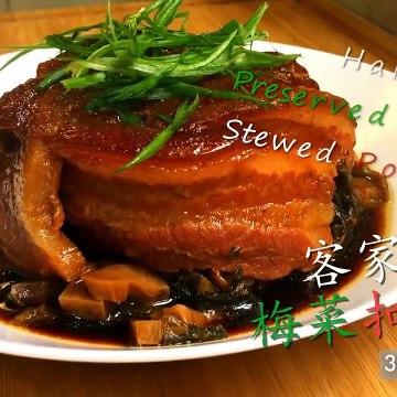 Hakka Mei Cai Kou Rou (Chinese Preserved Mustard Steam Pork Belly) 客家梅菜扣肉