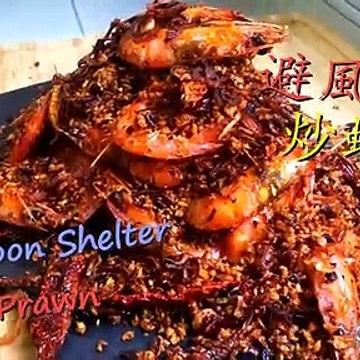 Fail Safe Hong Kong Typhoon Shelter Prawn 港色避风塘炒虾