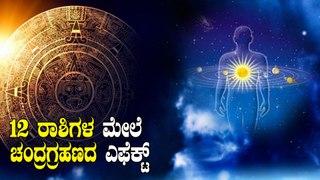 ಪೆನಂಬ್ರಲ್ ಚಂದ್ರಗ್ರಹಣದಿಂದ ಯಾವ ರಾಶಿಗಳಿಗೆ ಶುಭ..?ಅಶುಭ..? | Lunar Eclipse | Oneindia Kannada