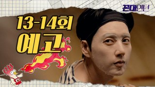[HOT] ep.13-14 Preview, 꼰대인턴 20200604