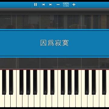 張艾嘉 Sylvia Chang【因為寂寞 Because of loneliness】(Piano Tutorial Synthesia)