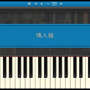 張芸京 Jing Chang -  情人結 (Piano Tutorial Synthesia)