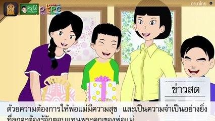 สื่อการเรียนการสอน อ่านในใจบทเรียนเรื่อง ออมไว้กำไรชีวิต ป.4 ภาษาไทย