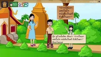 สื่อการเรียนการสอน อ่านเสริมเติมความรู้ร้อยกรองเรื่อง ปากเป็นเอกเลขเป็นโทป.4ภาษาไทย