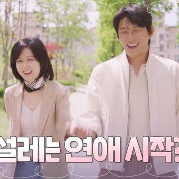 [9화 예고] 달달 한도 초과♥ 장나라X고준, 설레는 연애 시작?!