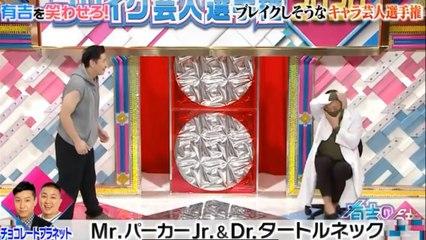 有吉の壁【チョコレートプラネット】Mr.パーカーJr.にまさかのライバル現る!?