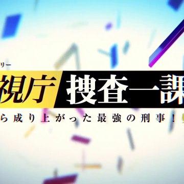 警視庁・捜査一課長 2020   テレワーク特別編(3)2020年6月4日