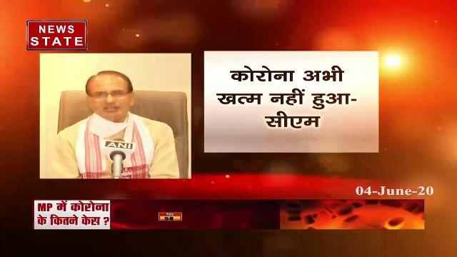 मुख्यमंत्री शिवराज सिंह ने कहा- लोगों ने सावधानी नहीं रखी तो हम संक्रमण नहीं रोक पाएंगे